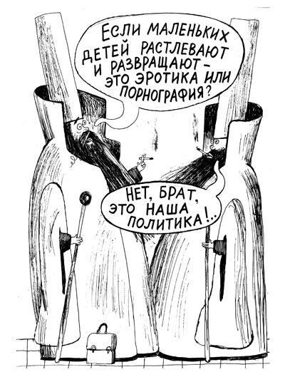 Карикатура: Политика или эротика?, Вячеслав Полухин