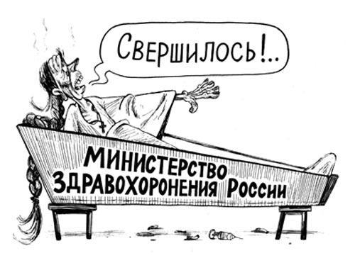 http://www.anekdot.ru/i/caricatures/normal/9/1/30/5.jpg