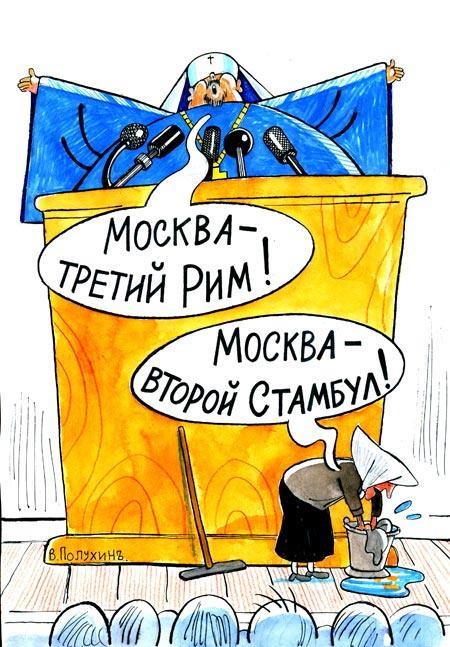 Карикатура: Третий Рим -Второй Стамбул, Вячеслав Полухин