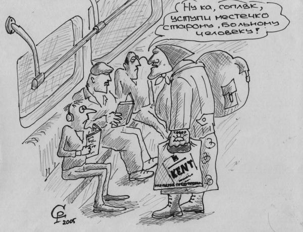 Карикатура: В метро, Серебряков Роман