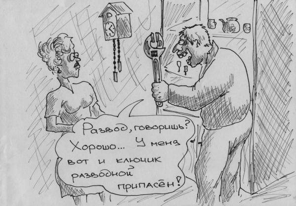 Развод, Серебряков Роман