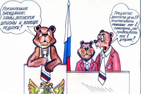 Карикатура: Демарш  оппозиции  или  редиски  в  Думе ...