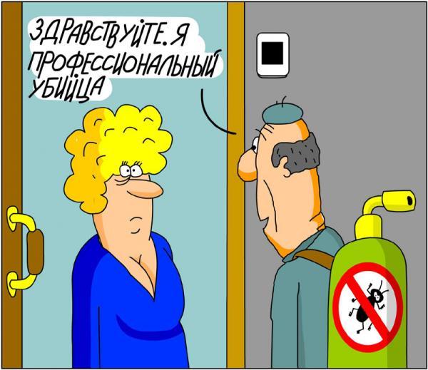 Карикатура: Профессиональный убийца, Дмитрий Бандура
