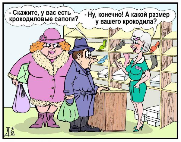 Карикатура: размер, виктор дидюкин