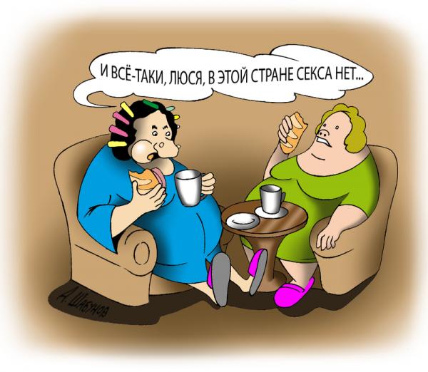 Карикатура: Секса нет..., Александр Шабунов