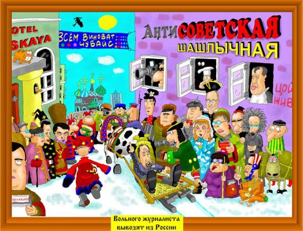 Карикатура: Подробности - на dbandura.livejournal.com, Дмитрий Бандура