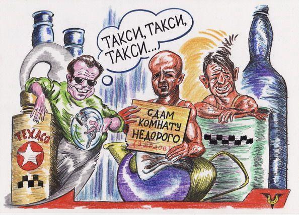 Карикатура: Привокзальные джинны, Владимир Уваров