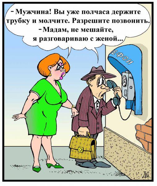 Карикатура: век без мобильников, виктор дидюкин