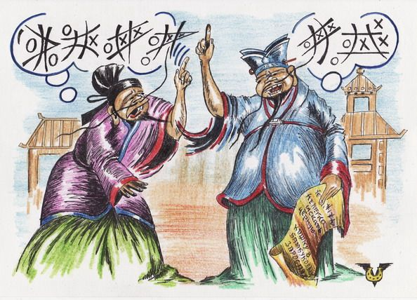 Карикатура: Спор господина Го Пу с господином Уй Фу, Владимир Уваров