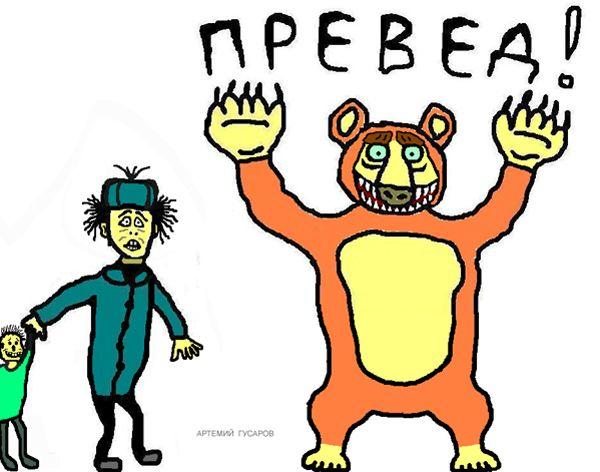 Карикатура: Встреча Хэллоуина в России, artemij