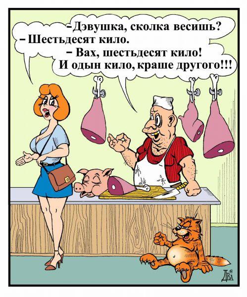 Карикатура: вах!!!, виктор дидюкин