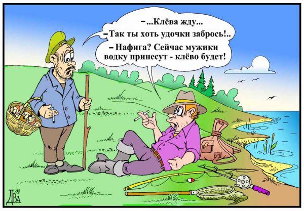 Карикатура: будет клёво, виктор дидюкин