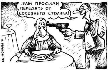 Карикатура: Вам просили передать..., Николай Рачков