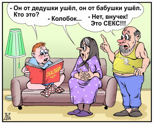 Карикатура: сказочка, виктор дидюкин