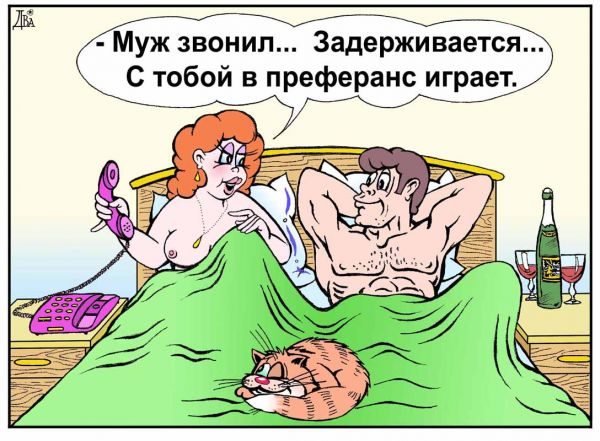 Карикатура: мужские игры, виктор дидюкин