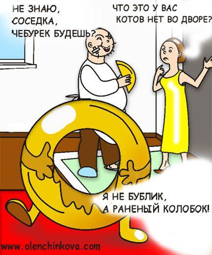 Карикатура: черный юмор, про еду,пищу