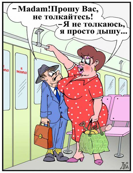 Карикатура: глубокий вдох, виктор дидюкин