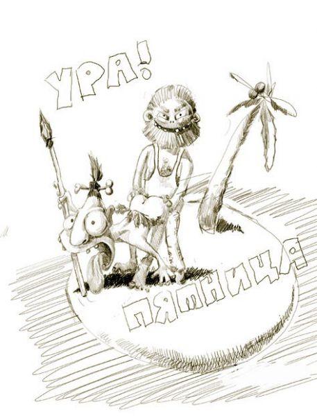 Карикатура: Пятница!, copyru