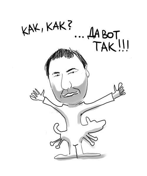 Карикатура: Гришковец