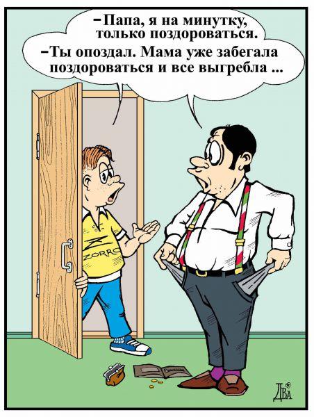 Карикатура: время - деньги, виктор дидюкин