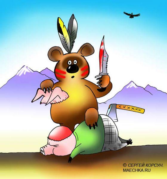 Карикатура: Винни-ту, Сергей Корсун