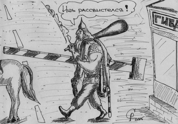 Карикатура: Илья Муромец и Соловей разбойник, Серебряков Роман