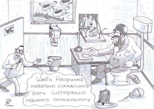 Карикатура: Интервью, Серебряков Роман
