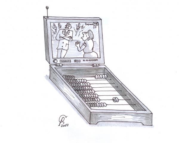 Карикатура: Компьютер домохозяйки, Серебряков Роман