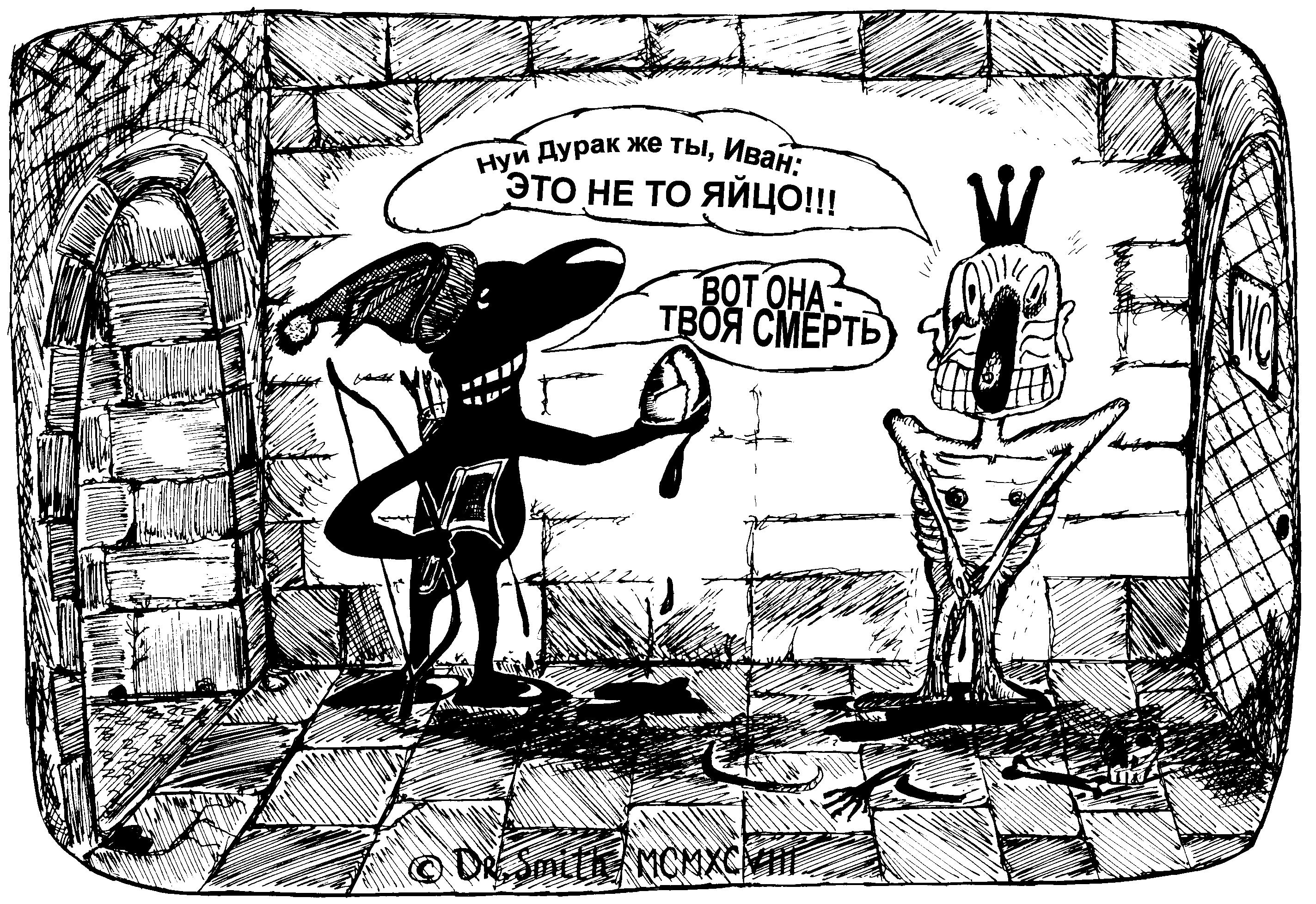 Карикатура: Сказка — ложь…, Dr Smith