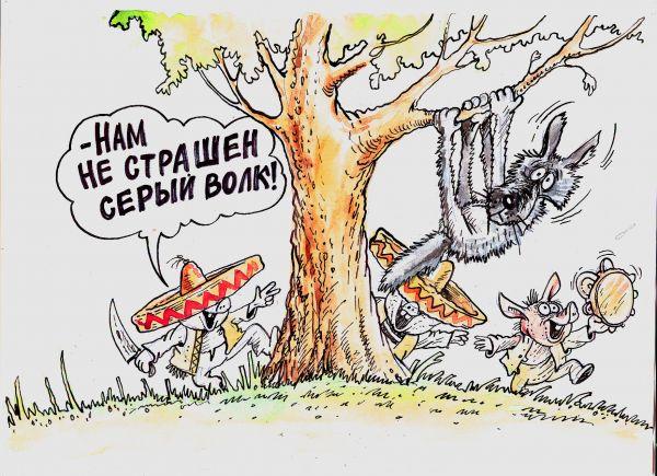 Карикатура: Нам не страшен серый волк!, Бауржан Избасаров