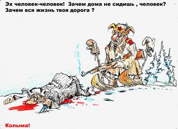 Карикатура: кОЛЫМА, Бауржан Избасаров