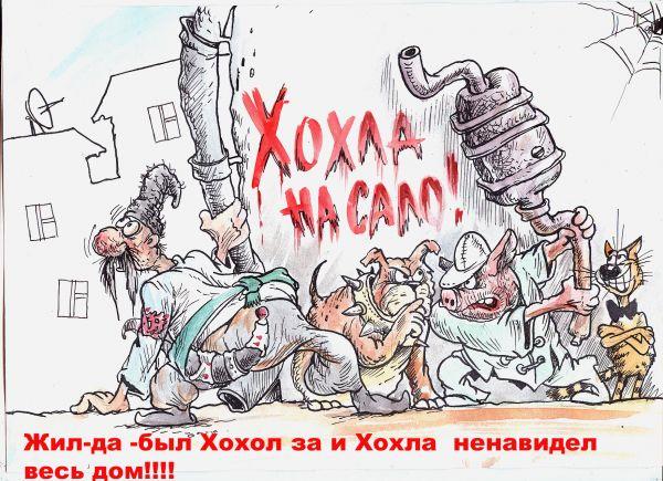 Карикатура: жИЛ ДА БЫЛ ХОХОЛ ЗА УГЛОМ, Бауржан Избасаров