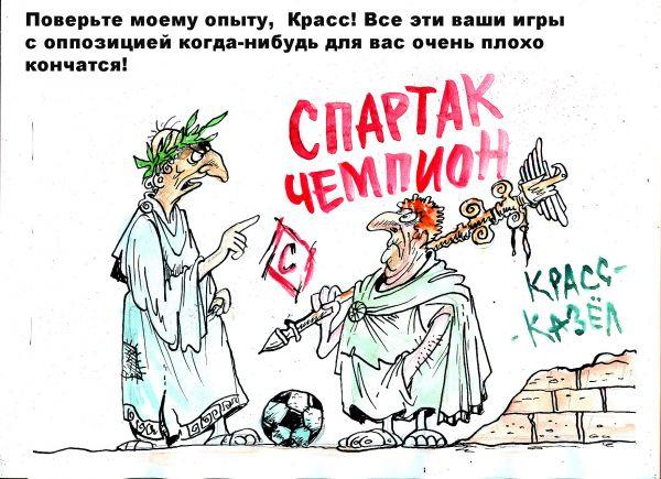 Карикатура: КРАСС, Бауржан Избасаров