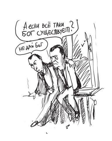 Карикатура: Два товарища