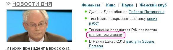Карикатура: Ай да Тимошенко..., Огненный Буревестник