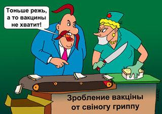 Карикатура: Вакцiна, Евгений Кран