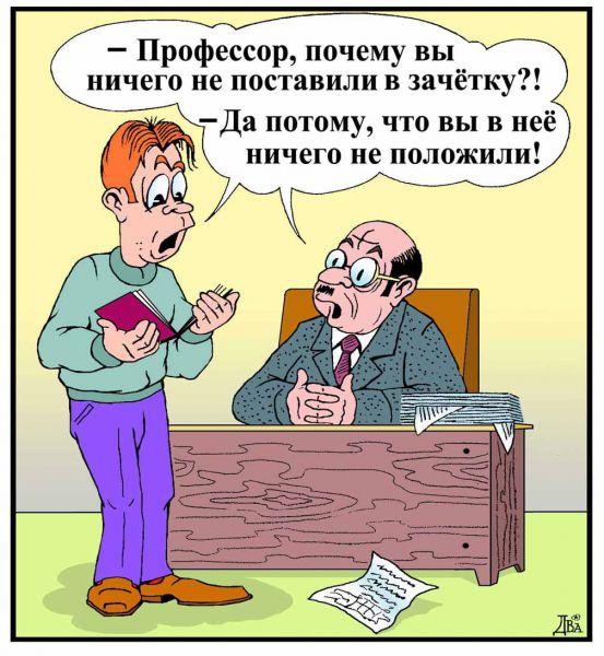 Карикатура: не зачёт, виктор дидюкин