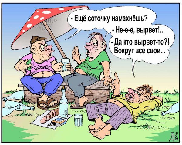 Карикатура: соточка, виктор дидюкин