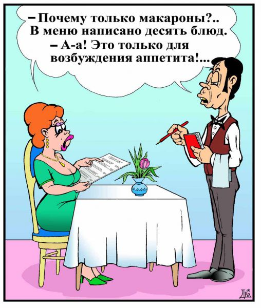 Карикатура: ассортимент, виктор дидюкин