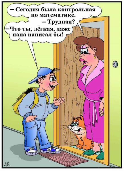 Карикатура: контрольная, виктор дидюкин