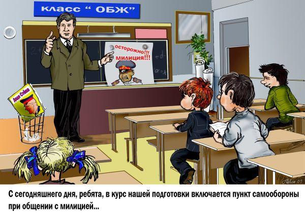 Карикатура: Урок ОБЖ, Панженский Григорий