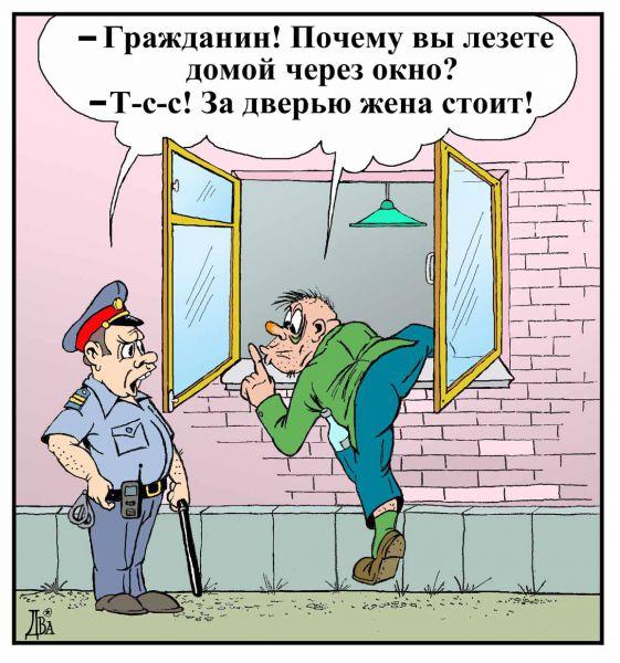 Карикатура: засада, виктор дидюкин