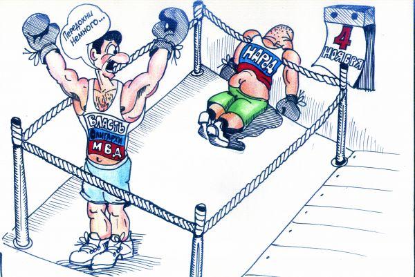 Карикатура: День  согласия и примирения ...