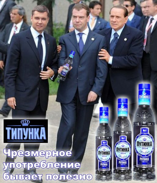 Карикатура: Медведев НАШ президент2, SREDSTVA