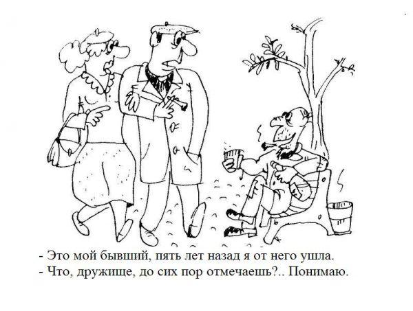 Карикатура: Счастливый и свободный бывший муж., Romik201175