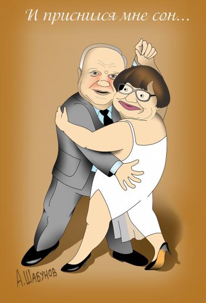 Карикатура: Невероятный вальс, Александр Шабунов
