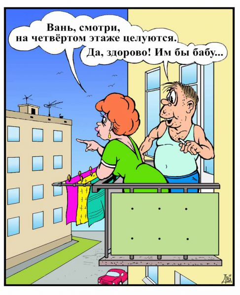 Карикатура: а из нашего окошка..., виктор дидюкин