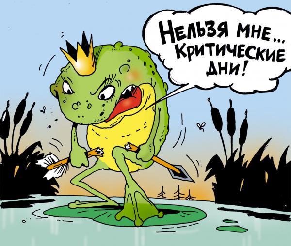 Месячные веселые картинки, открытка новосибирск