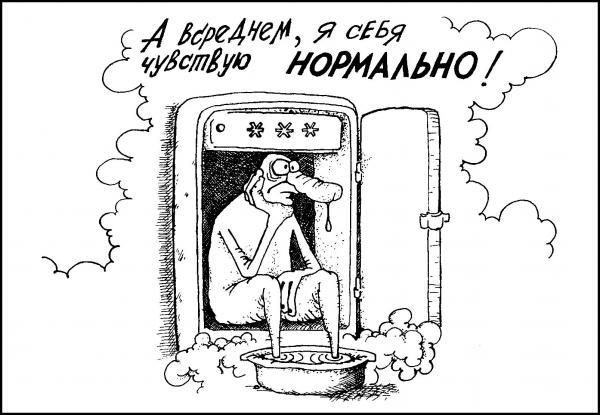 Карикатура: А в среднем я себя чувствую нормально, Валерий Дмитриев