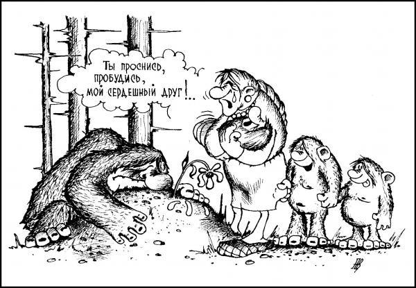Карикатура: Аленький цветочек, Валерий Дмитриев